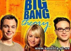Теория Большого взрыва / The Big Bang Theory (Сезоны 1-2) Кино онлайн