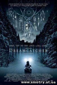 Ловец снов / Dreamcatcher (2003) Кино онлайн