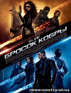 Бросок кобры / G.I. Joe: The Rise of Cobra (2009) Трейлер онлайн