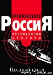 Криминальная Россия (2008) Кино онлайн