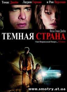 Темная страна / Dark Country (2009) Кино онлайн