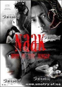 Глубоко в джунглях / Deep In The Jungle Naak (2009) Кино онлайн