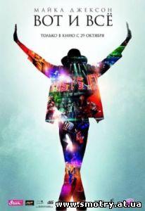 Майкл Джексон: Вот и всё / This Is It (2009) Кино Онлайн
