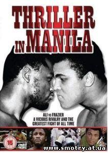 Триллер в Маниле / Thriller in Manila (2008) Кино онлайн