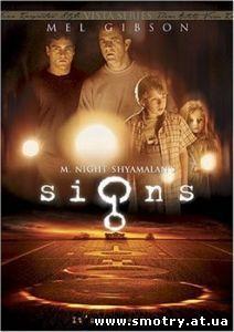 Знаки / Signs (2002) Кино онлайн
