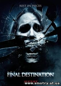 Пункт назначения 4 / The Final Destination 4 (2009) Трейлер онлайн