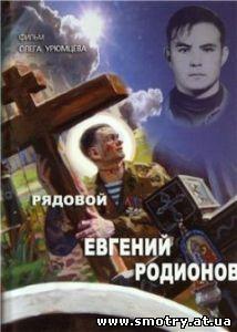 Рядовой Евгений Родионов (2008) Кино онлайн