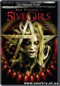 Пять девушек / Five girls (2006) онлайн