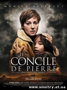 Братство камня / Le Concile de pierre (2006) онлайн