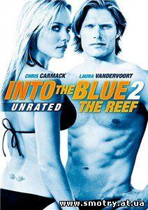 Добро пожаловать в рай! 2 / Into the Blue 2: The Reef (2009) English online