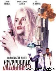 Небоскреб / Skyscraper (1996) Oнлайн
