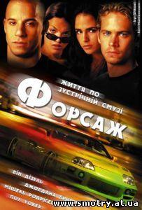 Форсаж / The Fast and the Furious (2001) Український дубляж онлайн
