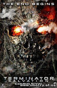 Терминатор: Да придёт спаситель / Terminator Salvation (2009) English online