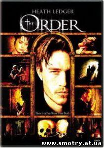 Пожиратель грехов: Орден / The Order (2003)