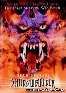 """Зодчий теней """"Брэм Стокер"""" (1997) онлайн"""