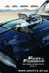 Fast and Furious 4 / Форсаж 4 (2009) Трейлер онлайн