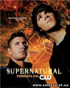 Сверхъестественное / SuperNatural (Сезоны 1-4) Кино онлайн