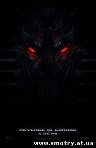 Transformers: Revenge of the Fallen / Трансформеры: Месть павших (2009) Трейлер Онлайн