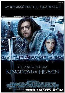 Царство небесное / Kingdom of Heaven (2005) Кино онлайн