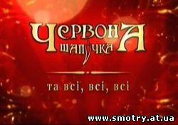 Красная Шапочка / Червона Шапочка (2009 / Новогодняя сказка) Кино Онлайн
