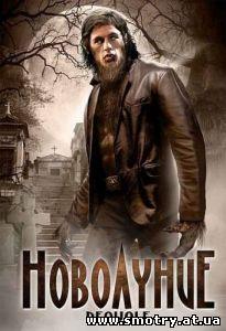Новолуние / The Band from Hell (2009) Кино онлайн