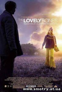 Милые Кости / The Lovely Bones (2009) Кино онлайн