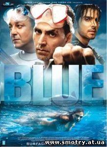 Глубина (Синева) / Blue (2009) Кино онлайн