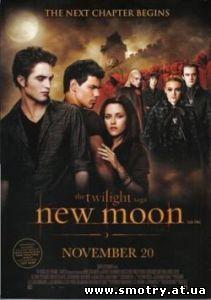 Сумерки. Сага. Новолуние / The Twilight Saga: New Moon (2009) Кино онлайн