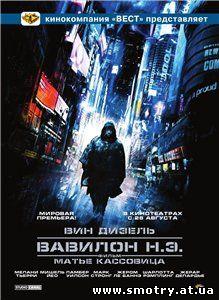Вавілон Н.Е. / Babylon A.D. (2008) Український дубляж онлайн