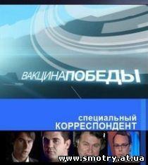 Специальный корреспондент. Вакцина победы (2009) Онлайн