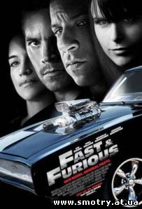 Форсаж 4 / Fast & Furious (2009) English online