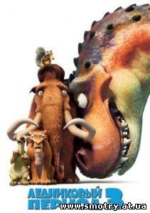 Ледниковый период - 3: Эра динозавров / Ice Age: Dawn of the Dinosaurs (2009) трейлер онлайн