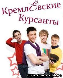 Кремлёвские курсанты (2009) Онлайн
