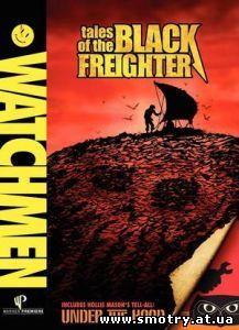 История Черной Шхуны / Tales of the Black Freighter (2009) Онлайн