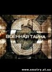 Военная Тайна (2009) Онлайн