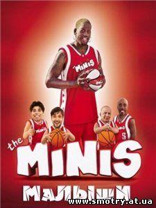 Малыши / The Minis (2008) Онлайн