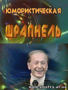 Михаил Задорнов. Юмористическая шрапнель (2009) Онлайн